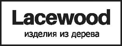 Lacewood изделия из дерева